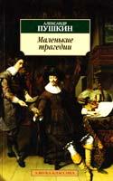 Пушкин Александр Маленькие трагедии 5-91181-043-3