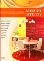 Ткаченко Ю. Дизайн інтер'єра 978-966-08-5118-5