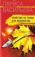 Васильева Лариса Убийство не повод для знакомства 978-5-9524-3415-8