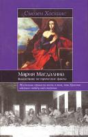 Сьюзен Хоскинс Мария Магдалина. Важнейшие исторические факты 978-5-17-048105-7, 978-5-9713-6758-1, 978-5-9762-5254-7