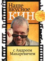 Макаревич Андрей Наше вкусное кино с Андреем Макаревичем 978-5-389-01897-6