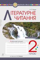 Будна Наталя Олександрівна Літературне читання. 2 клас. Робочий зошит (до підручника