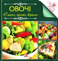 Авт.-укл. О.А. Альхабаш Овочі. Смачно, просто, корисно 978-617-570-351-9