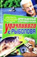 Даниилов Владимир Драгоценный справочник удачливого рыболова 978-966-338-462-7