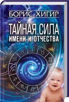 Хигир Борис Тайная сила имени и отчества 978-966-14-8749-8
