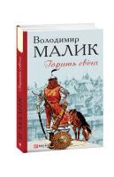 Малик Володимир Горить свіча 978-966-03-8953-3
