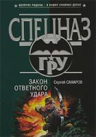 Сергей Самаров Закон ответного удара 5-699-11530-7