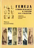 Балагутрак Микола Генеза етнопсихології в Україні ХІХ століття 978-966-02-4577-8