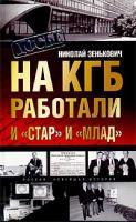 Николай Зенькович На КГБ работали и `Стар` и `Млад`. Коммунисты строят капитализм 5-94849-405-5