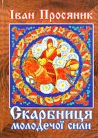 Просяник Іван Скарбниця молодечої сили.Травник-волховник 978-617-662-011-2