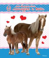 Куйе Наталья Моя большая книга о лошадях и пони 978-5-389-10315-3
