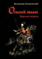 Лоташевський Володимир Останній отаман: Царська інтрига 978-966-359-242-8