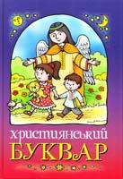 Жаровська Ольга, Горай Жанна Християнський буквар 978-966-395-595-7