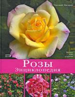 Евгений Писарев Розы. Энциклопедия 978-5-699-26167-3