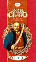 Морозенко Марія Іван Сірко великий характерник 978-966-2909-63-0