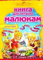 уклад. М. К. Возіянов Книга для читання малюкам від 1 до 3 років 978-617-7160-12-9