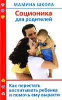Полякова А. Соционика для родителей. Как перестать воспитывать ребенка и помочь ему вырасти 978-5-17-055737-0