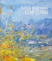 Кожелянко Василь Колір серпня 978-617-614-092-4