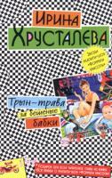 Ирина Хрусталева Трын-трава за бешеные бабки 5-699-17083-9