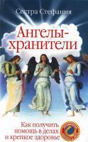 Стефания Ангелы-хранители. Как получить помощь в делах и крепкое здоровье 978-5-17-048583-3