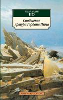 Эдгар,Аллан,По Сообщение Артура Гордона Пима 978-5-389-04214-8