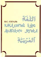 Сегаль Владимир Начальный курс арабского языка 966-95747-8-1