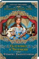 Павлищева Наталья Екатерина и Потемкин. Фаворит императрицы 978-5-699-69599-7