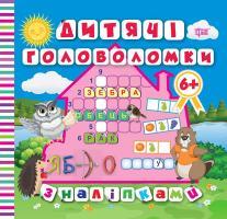 Кієнко Л.В. Дитячі головоломки з наліпками. Сова 6+ 978-966-939-542-9