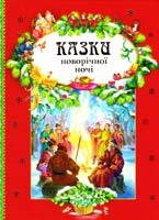 Казки новорічної ночі 978-617-526-264-1