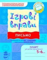 Попова Н.М. ІГРОВІ вправи. Письмо. Зошит для занять із дошкільником 5-6 років