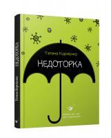 Корнієнко Тетяна Недоторка 978-966-915-170-4