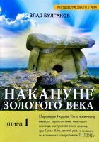 Булгаков Влад Накануне Золотого Века. Кн. 1 978-5-9787-0220-0