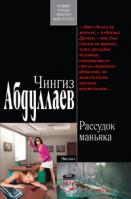Чингиз Абдуллаев Рассудок маньяка 978-5-699-42219-7