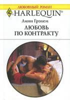 Линн Грэхем Любовь по контракту 978-5-05-006562-9, 978-0-263-84840-3