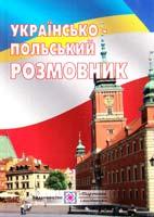 упоряд. В. Масиляк Українсько-польський розмовник 978-966-07-2914-8