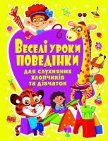 Хаткіна Марія Веселі уроки поведінки для слухняних хлопчиків та дівчаток 978-617-08-0246-0