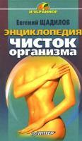 Евгений Щадилов Энциклопедия чисток организма 5-318-00618-3
