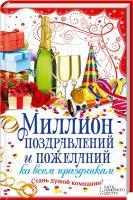 Кара Е. Миллион поздравлений и пожеланий ко всем праздникам 978-966-14-6315-7
