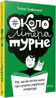 Тетяна Трофименко Окололітературне: усе що ви хотіли знати про сучасну українську літературу 978-966-942-970-4