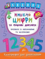 Смирнова К. В. Пишемо цифри та графічні диктанти. Прописи із завданнями та наліпками 978-966-284-416-0
