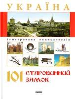 Пустиннікова І. С. Україна. 101 старовинний замок 978-966-08-4085-0