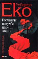 Еко Умберто Таємниче полум'я цариці Лоани: ілюстрований роман 978-966-03-5521-7