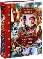 Артур Конан Дойл, Адриан Конан Дойл, Джон Диксон Карр Все приключения Шерлока Холмса 978-5-17-087119-3