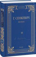 Генрик Сенкевич Генрік Сенкевич Потоп. Том 3 978-966-03-8106-3