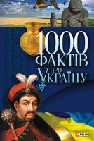 упор. В. М.Скляренко 1000 фактів про Україну 978-966-03-6621-3