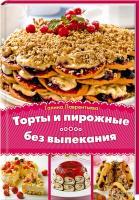 Лаврентьева Галина Торты и пирожные без выпекания 978-966-14-7275-3