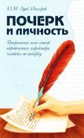 Зуев-Инсаров Дмитрий Почерк и личность. Графология или способ определения характера человека по почерку 978-5-00053-900-2