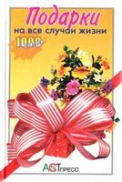 Пастухова М., Шевченко Е. Подарки на все случаи жизни 5-7805-0798-8