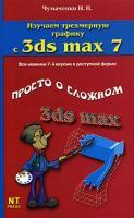 И. Н. Чумаченко Изучаем трехмерную графику с 3ds max 7 5-477-00064-3