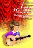Мітін Володимир Олександрович Альбом юного гітариста. 979-0-707579-01-5